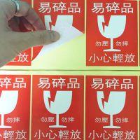 东莞森盛 彩色铜版纸不干胶标签均可定制标签贴纸批发
