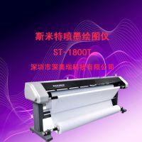 供应超值斯米特服装大师双喷头服装绘图机CAD 唛架机打印机ST1800