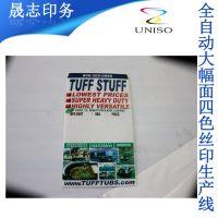 厂销雪弗板,中空板,pvc板,kt板,铝塑板各类板材丝网印刷制作