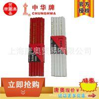 中华牌特种铅笔5005白 红色特种铅笔玻璃瓷器塑料眼线笔耐久型