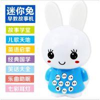 迷你兔故事机婴幼儿教具 儿童益智玩具多功能学习机 挂件 饰品