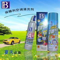 保赐利 汽车空调清洗剂 消毒管道清洁剂 车用空调杀菌除臭剂