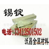 供应大量批发[电解锡 锡锭 高纯锡 无铅锡锭] 0# 1#低铅 环保