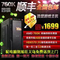供应低价中高端电脑游戏500GB独立显卡组装电脑主机6600kdiy台式兼容