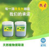 供应化学品除臭剂 化学药剂除味剂 天然植物提取技术 启菲特厂家直销