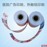 供应57*50热敏纸印刷收银小票电脑小票热敏纸广告印刷