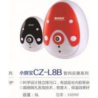 【厂家家电直销】8L储水式小厨宝电热水器,特价批发 樱花热水器