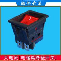 KCD4电暖桌暗装船型开关 凹凸开关 大电流船形开关 跷板开关