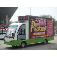 供应河南郑州电动广告车厂家直销