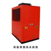供应新疆恒星节能供应高温智能热水机组