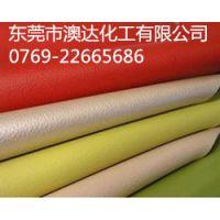 供应供应更好的皮革手感剂ADG3P6007