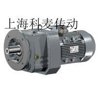 RF167减速机RF167斜齿轮减速机