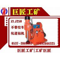 ZLJ250不带绞车煤矿用坑道钻机  巨匠供应立轴架柱式钻机配件整机