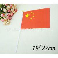 厂家批发20*30cm中国国旗 手摇 国庆热卖五星红旗塑料杆定做