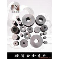 钨钢模 冷镦件 拉伸模 粉末冶金 冲压模 钨钢,模芯,钨钢