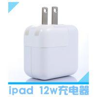 ipad4/ipad5/迷你mini/air充电器头 12W 充电头苹果充电器 厂家