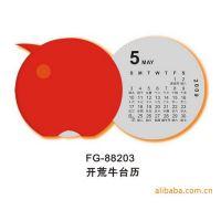 【广告促销礼品】FG-88203迷你塑料折叠小台历