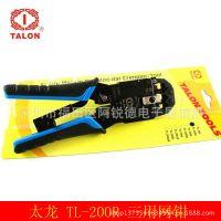 供应太龙TL-200R多功能网线钳子10P10C网线钳10芯压线钳赠剥线刀