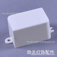 3W驱动电源外盒40*28*23驱动外壳 PC环保阻燃塑料电源外壳