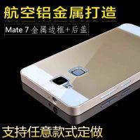 华为mate7手机套超薄金属边框华为MATE7手机外壳保护套mt7金属壳