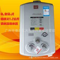 供应 新款 6L皇冠J2四排火1.2公斤铜水箱热水器