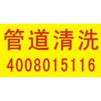 供应宜兴太华镇市政管道清洗公司13921110114