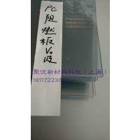 供应江浙沪地区供应PC阻燃板 V0级PC防火板生产厂家 PC板防火吗