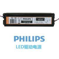 飞利浦LED恒流20WLED驱动电源, 飞利浦流明内外置LED驱动电源