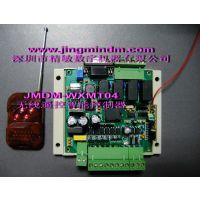 供应精敏遥控4路继电器交流接触器 1路步进电机无需驱动器 配送遥控器1个