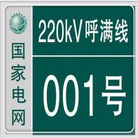苍南远达工艺厂 专业生产金属标牌 搪瓷警示牌 电网光缆警告牌