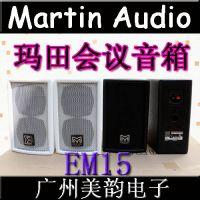 MARTIN AUDIO EM15 玛田双5寸会议音箱 背景音乐音箱 门店音箱