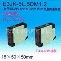 供应E3JK-5DM1.5L光电开关/E3JM-DS70M4/E3JM-R4M4/E3JM-10M4.