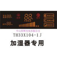 彤辉中山加湿器新的数码屏电饭锅英文版LED数码屏