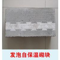 全自动保温砌块一体化生产设备***