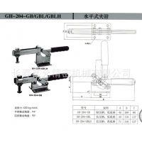 GH-204-GB/GBL/GBLH 水平式夹钳采购 价格优惠长春茗允