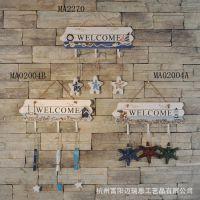 欢迎挂牌挂钩 海洋 地中海创意挂件 海洋挂钩 MA02004-MA2270