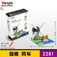 weagle智鹰钻石迷你小积木 创意拼插建筑模型玩具荷兰风车2281