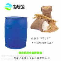 供应小麦胚芽油 散装批发 VE之王 基础油
