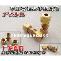 厂家供应 醇油配件 甲醇气化灶专用接口 进油棒变嘴6*6 接头