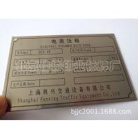 专业制作304不锈钢拉丝设备标牌 电蒸饭箱标牌 北京标牌厂
