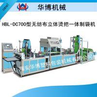 厂家热销:华博HBL-DC700型无纺布多功能全自动超声波制袋机(五合一)