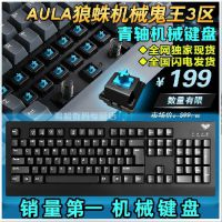 狼蛛鬼王 青轴无冲104键 电脑笔记本机械键盘 CF/LOL游戏键盘
