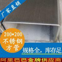 200*200超大口径不锈钢方管定做加工厂_304方形钢管材方管200*200