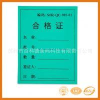 不干胶印刷 黄底印刷铜版纸标签 彩色标签印刷 质检标签