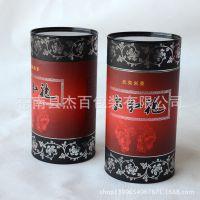杰百包装 定制纸筒盒 圆筒茶叶包装盒 圆形纸盒定做
