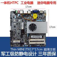 J1900赛扬 超薄MINI ITX工业工控主板 一体机LVDS 高清电脑HTPC