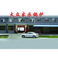 石家庄大众家乐锅炉厂