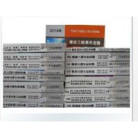 供应2010新版黑龙江省市政工程预算定额、园林绿化工程计价定额、施工机械台班费用定额
