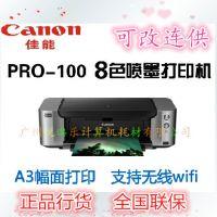 佳能PRO100 A3+ 8色喷墨打印机 专业照片打印 高清打印 无线wifi