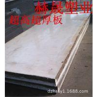 供应聚乙烯耐磨板 PE板材 超高分子量聚乙烯片材 PE塑料板